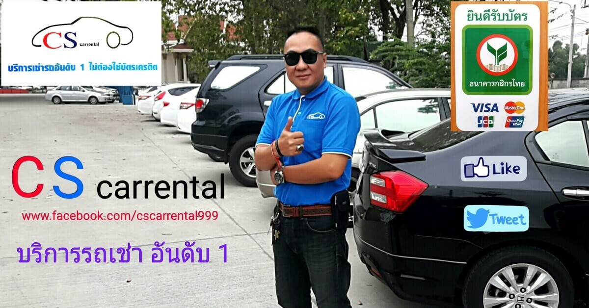 CS CARRENTAL รถเช่ากรุงเทพ